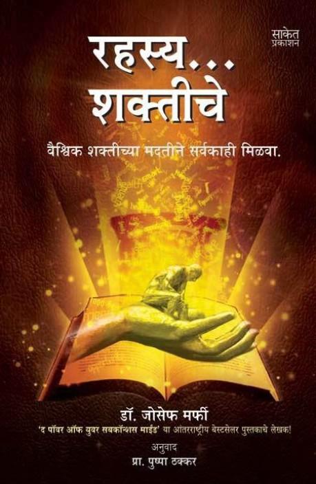 Rahasya Book In Marathi