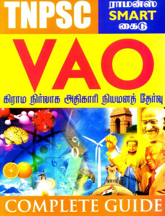 TNPSC VAO Complete guide( Raman's )