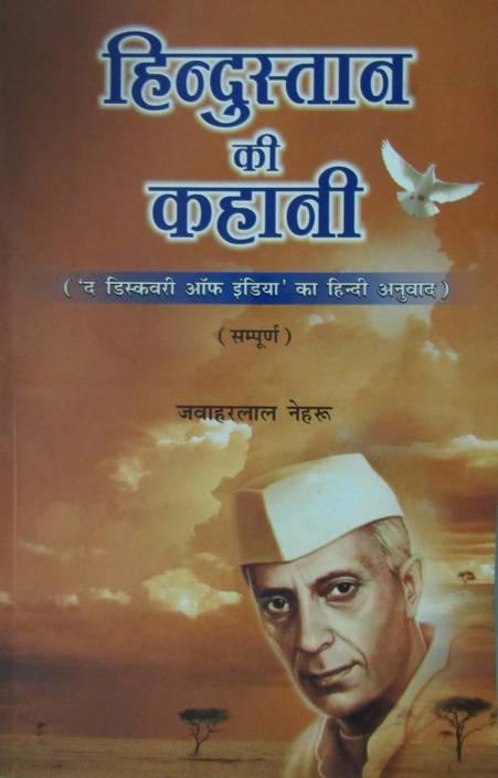 Hindustan Ki Kahani (Hindi Translation Of Discovery Of India)