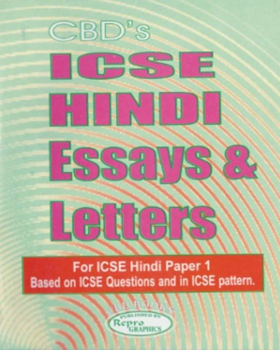 Essay online to buy shopping in hindi
