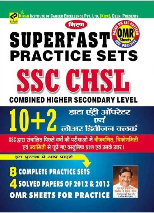 SSC CHSL - Superfast Practice Sets 10 + 2 Data Entry Operator Evam Lower Division Clerk