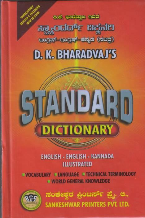DKB Standard Dictionary (English English Kannada)