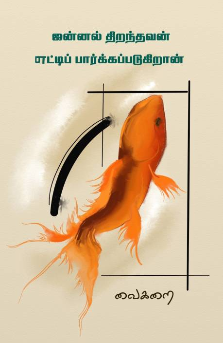 Jannalaith Thiranthavan Ettippaarkkap Padikiran