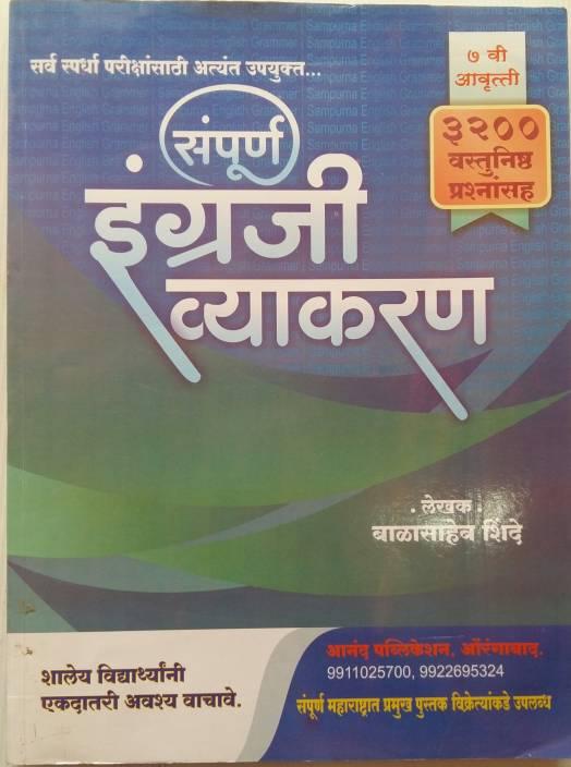 English Grammar (With Marathi Explanation)- Sampurn Engrazi Vyakaran