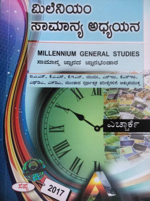 MILLENNIUM GENERAL STUDIES[Kannada] HRK