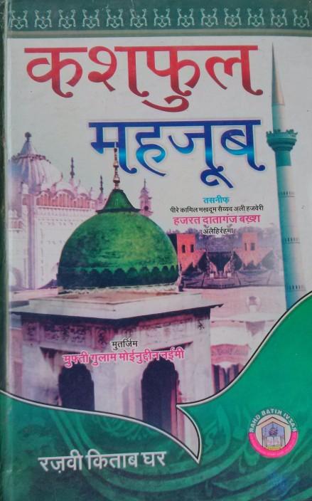 Kashf Ul Mahjoob In Urdu Pdf