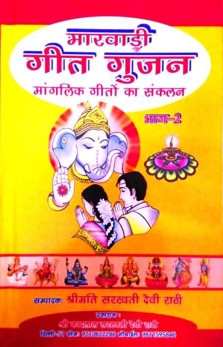 Marwadi Geet Gunjan