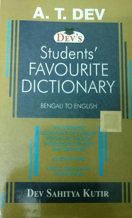 Dev's Students's Favourite Dictionary By A T Dev (Bengali To