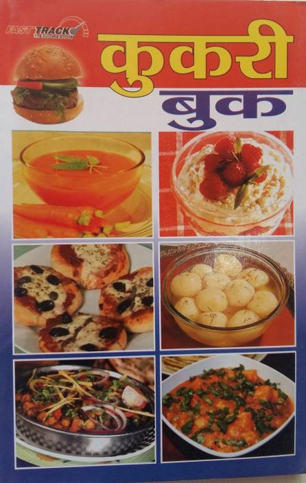 Cooking recipe book hindi cookery book price in india buy cooking recipe book hindi cookery book forumfinder Gallery