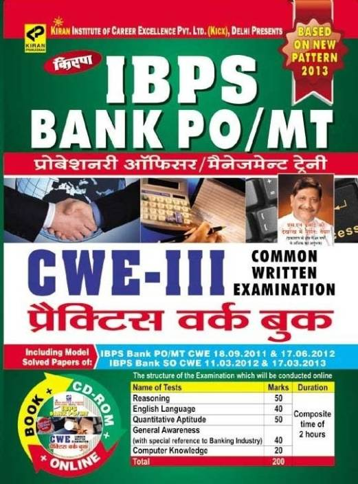 IBPS Bank PO/MT Probationary Officer/Management Trainee CWE III CWE Practice Work Book Including Solved Paper(With CD)(Hindi)
