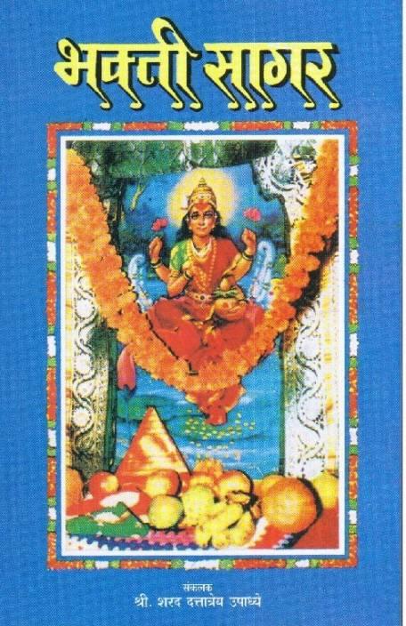 Bhakti Sagar (Marathi)