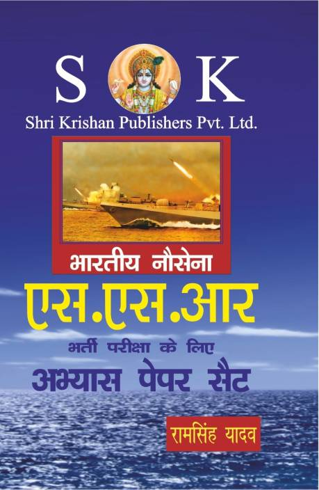 Indian Navy Ssr Paper Set