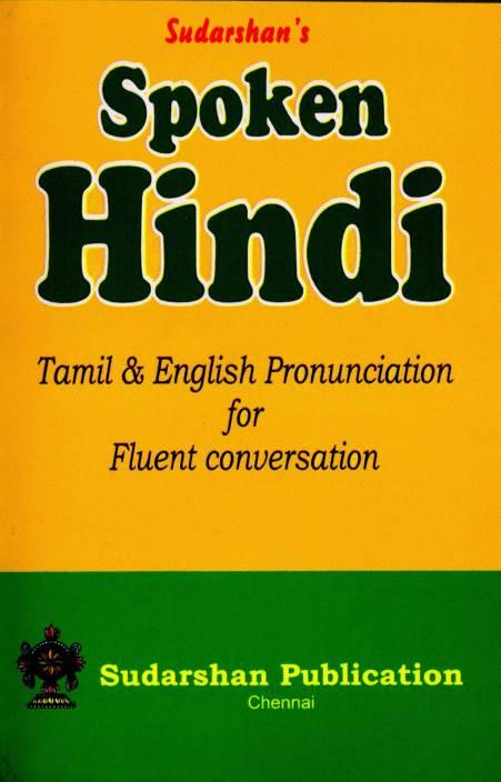 Spoken Hindi (Learn Hindi Through Tamil): Buy Spoken Hindi (Learn