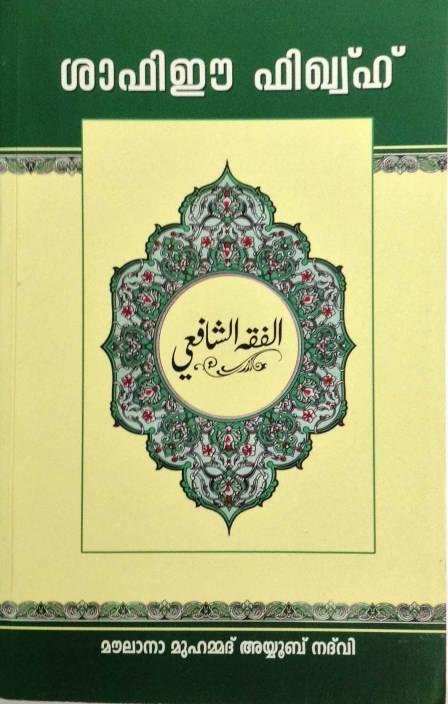 Shafi Fiqh: Buy Shafi Fiqh by Moulana Muhammed Ayoob Nadwi