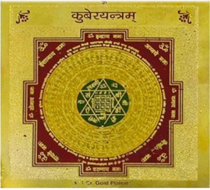 ShubhBhakti Shri Kuber Yantra Gold, Copper Yantra