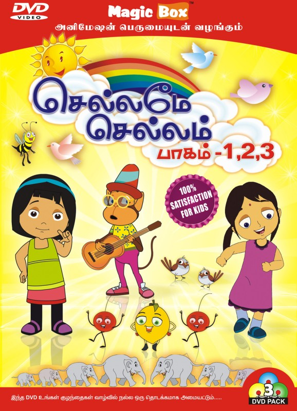 Chellame Chellam(DVD Tamil)
