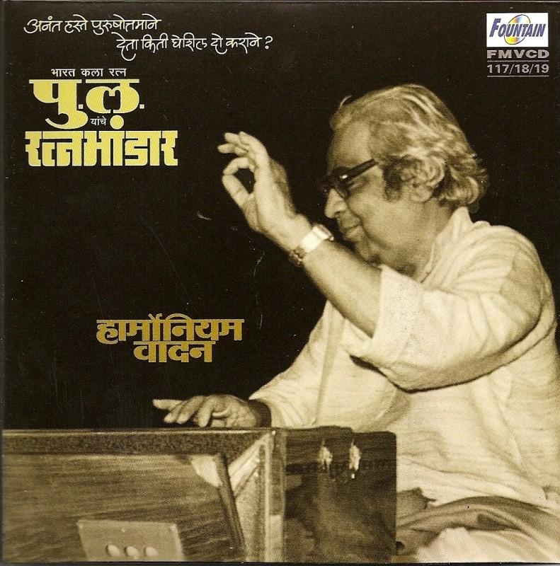 Pu La Ratnabhandar(VCD Marathi)