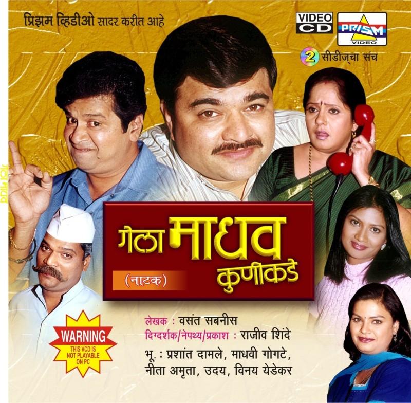 Gela Madhav Kunikade(VCD Marathi)