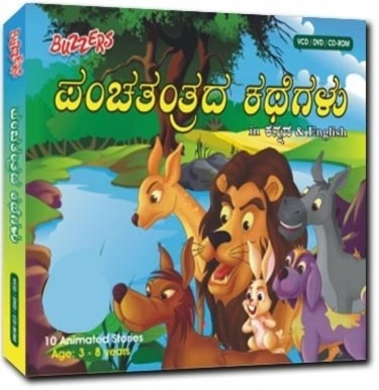 Buzzers Panchatantra Vol 1(VCD Kannada)