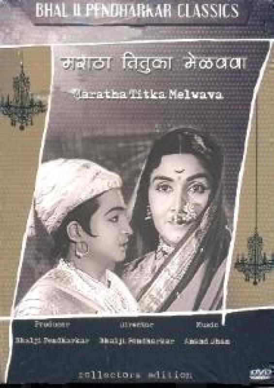 Maratha Tituka Milavava(DVD Marathi)