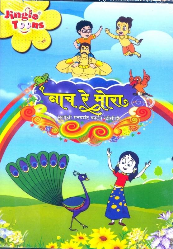 Naach Re Moraa(VCD Marathi)