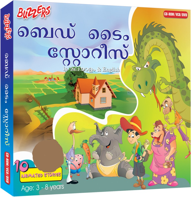 Buzzers Bedtime Stories(VCD Malayalam)