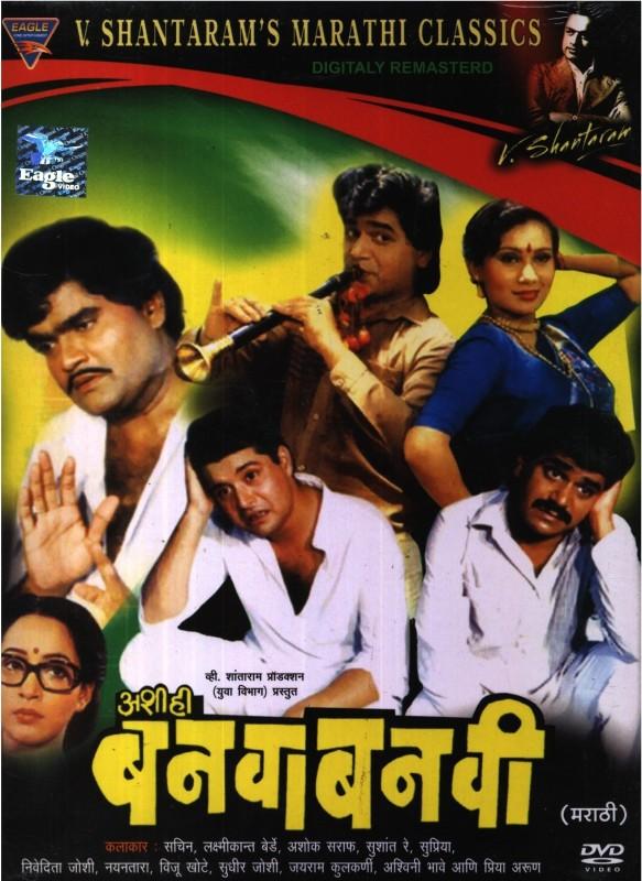 Asi Hi Banwa Banwi (V.shantaram )(DVD Marathi)