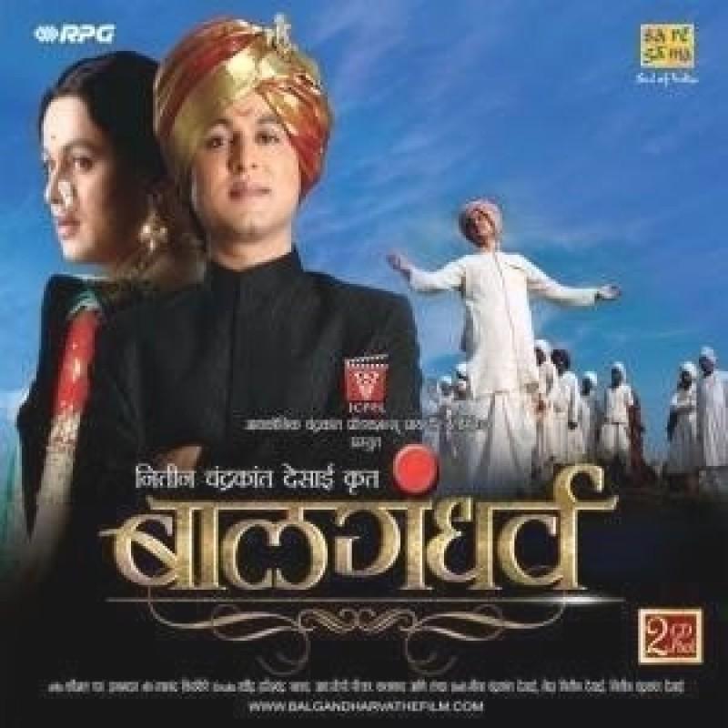 Balgandharva Audio CD Standard Edition(Marathi - VARIOUS)