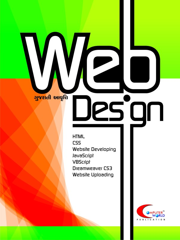 Web Design(Gujarati, Paperback, Kalpesh Patel)