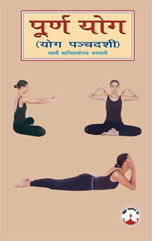Purna Yoga: Yoga Pancadasi(Hindi, Paperback, Swami Shantidharmananda Saraswati)
