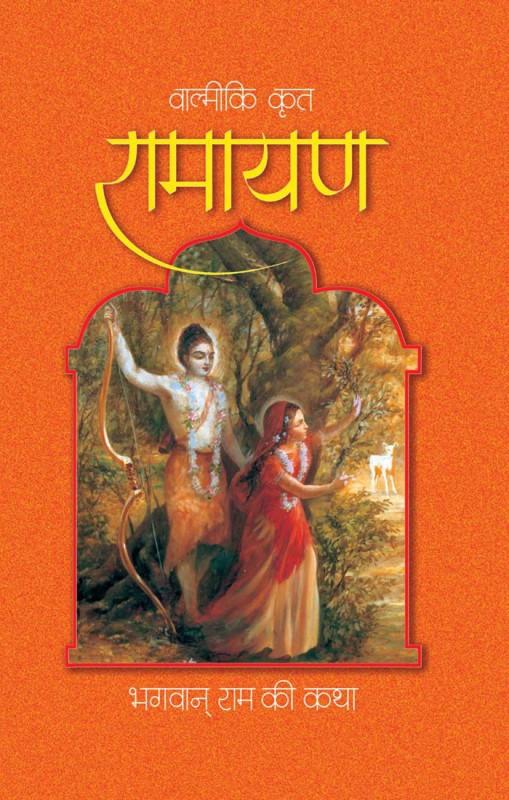 Valmiki Krit Ramayana : Bhagwan Ram ki Katha(Hindi, Hardcover, Bhakti...