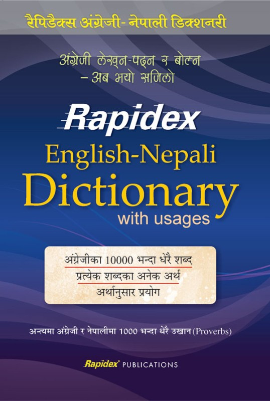 English - Nepali Dictionary with Usages(Nepali, Paperback, Pustak Mahal Editorial Board)