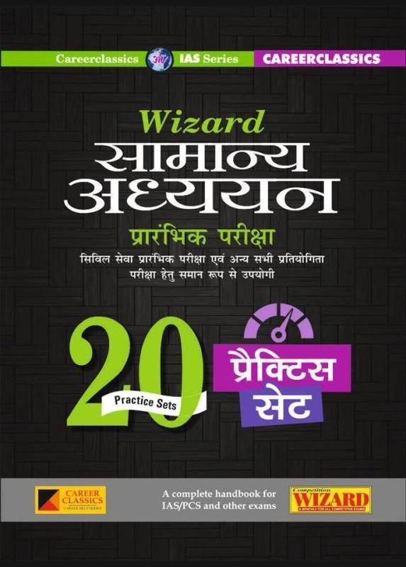 Wizard Samanya Adhyayan 20 Practice Set(Hindi, Paperback, Manoj Kumar Singh)