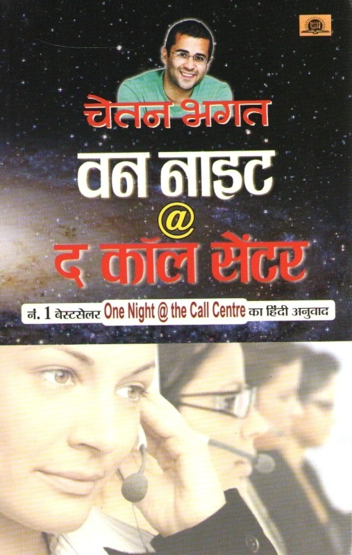 One Night @ the Call Centre(Hindi, Paperback, Chetan Bhagat)