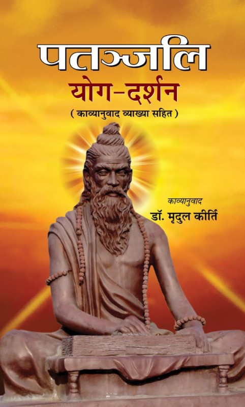Patanjali Yog Darshan(Hindi, Book, Kirti Mridul)