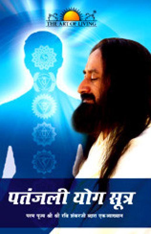 Patanjali Yoga Sutra (Hindi, Paperback, Sri Sri Ravi Shankar)(Hindi, Paperback, Sri Sri Ravi Shankar)