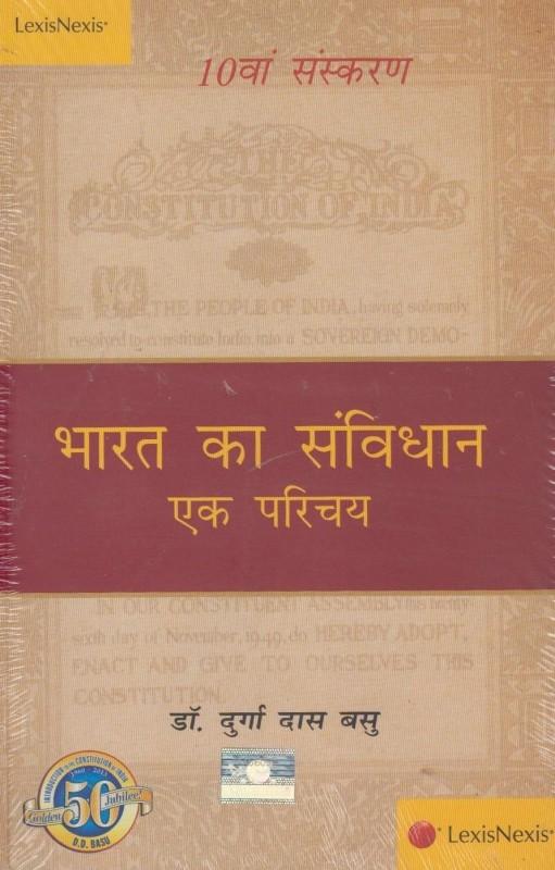 Bharat Ka Samvidhan Ek Parichaya(Basu D)