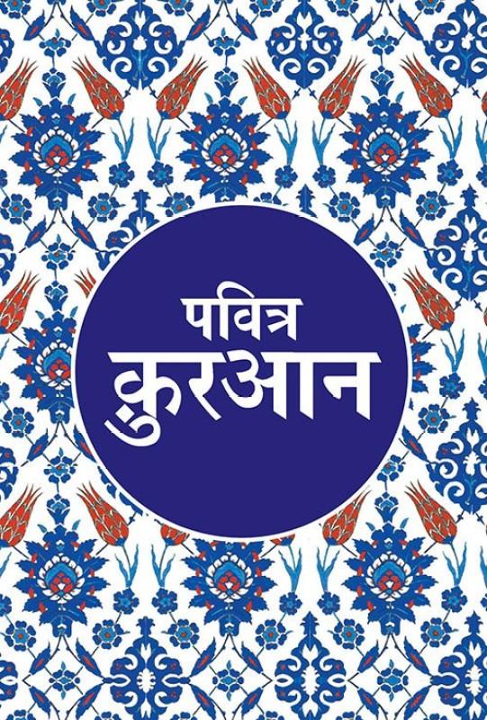 Pavitra Quran (Shudh Hindi Anuvad) : Translated by: Maulana Wahiduddin...
