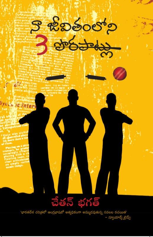 Three Mistakes Of My Life(Telugu, Paperback, Chetan Bhagat)