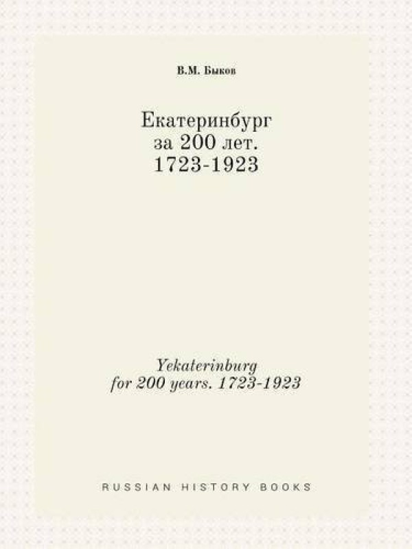 Yekaterinburg for 200 Years. 1723-1923(Russian, Paperback, Bykov V M)