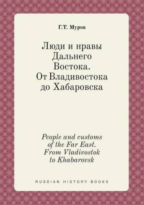 People and Customs of the Far East. from Vladivostok to Khabarovsk(Russian, Paperback, Murov G T)