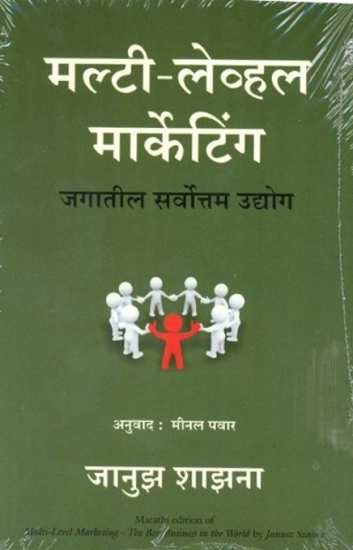 MULTI LEVEL MARKETING(Marathi, Paperback, JANUSZ SZAJNA)
