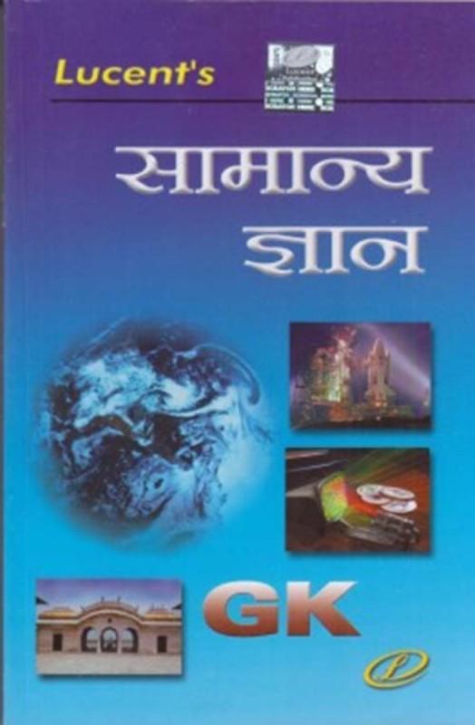 Lucent's Samanya Gyan(English, Paperback, Singh S. K.)