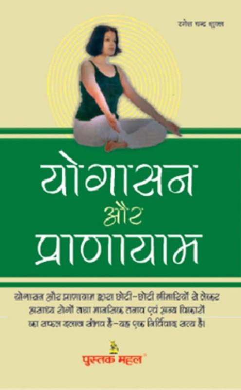 Yogasan Aur Pranayam(Hindi, Paperback, Sukla Ramesh Cnadra)