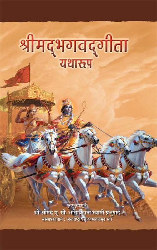 Bhagavad-gita Yatharup 1st Edition(Hindi, Hardcover, A. C. Bhaktivedanta Swami Prabhupada)