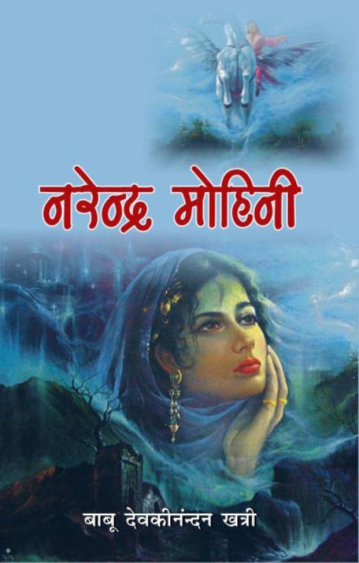 Narendra Mohini(Hindi, Hardcover, Babu Devkinandan Khatri)