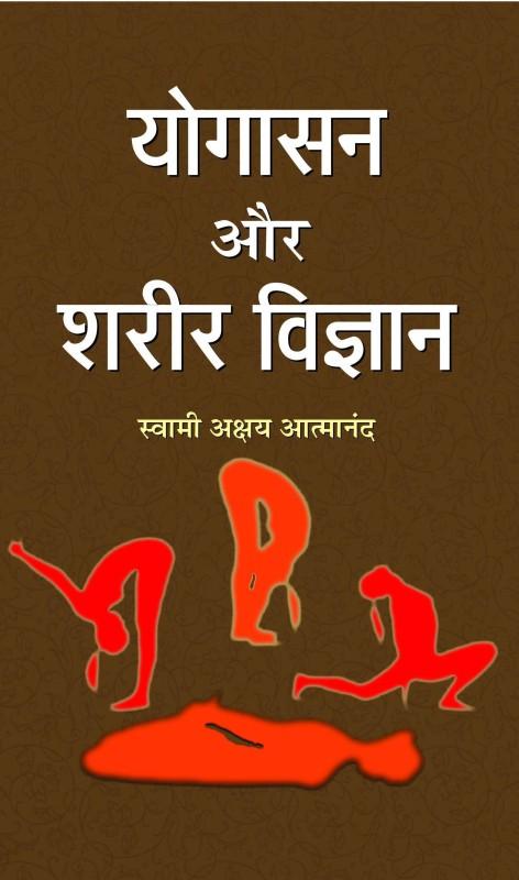 Yogasan Aur Shareer Vigyan(Hindi, Book, Atmanand Swami Akshya)