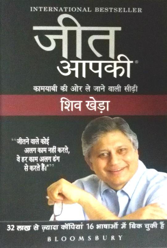 Jeet Aapki: Kaamyabi Ki Aur Le Jane Vali Seedi(Hindi, Paperback,...