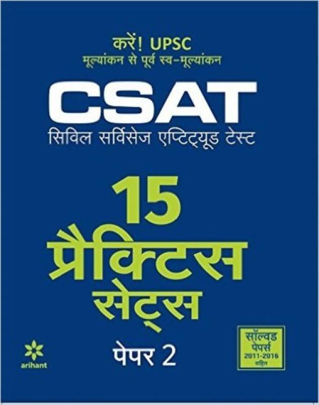 15 Practice Sets - CSAT Paper-2 (Civil Services Aptitude Test)(Hindi,...
