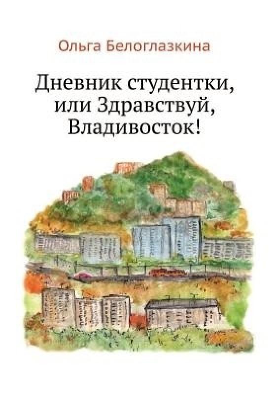 Diary of a Student, or Hello, Vladivostok!(Russian, Paperback, Beloglazkina Olga)